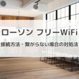 ローソンWi-Fiの接続方法、そして繋がらない時の対処法を完全公開!気になるセキュリティ面もチェックしてみて!