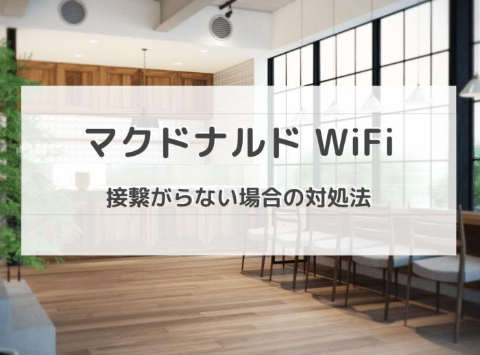 マクドナルドWi-Fiに繋がらない時の7つの対処法!実際の通信速度、セキュリティ面を検証してみた!