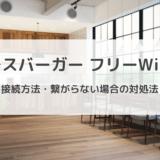 モスバーガーの無料Wi-Fiの使い方!繋がらない場合の対処法も公開!