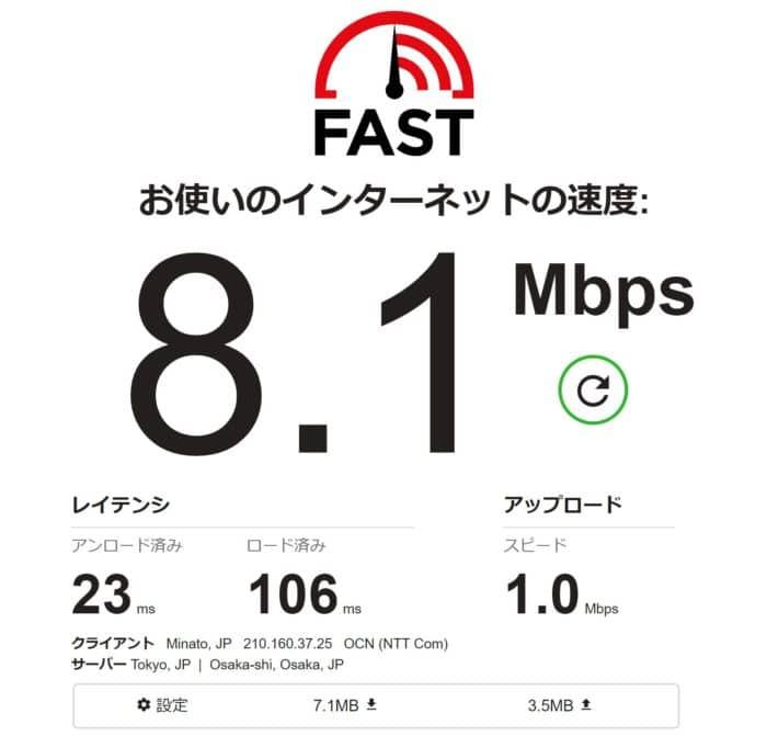 プロントWi-Fiの通信速度は8Mbps、まぁまぁの速さ