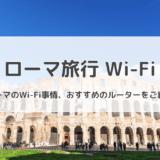 ローマのWi-Fi事情と旅行におすすめのWi-Fiルーター