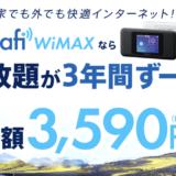 【2019年6月最新】Smafi WiMAXの評判を徹底調査!実は高い料金ってホント?