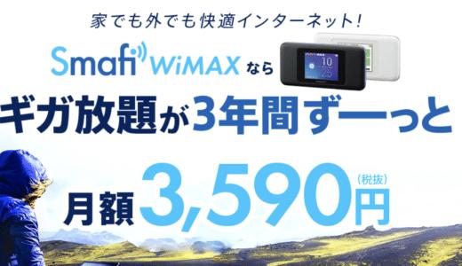 Smafi WiMAXの評判を徹底調査!実は高い料金ってホント?