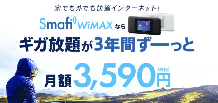 【2020年10月最新】Smafi WiMAXの評判を徹底調査!実は高い料金ってホント?