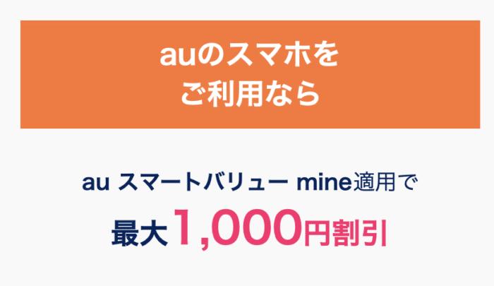 「au」とセットで1000円割引