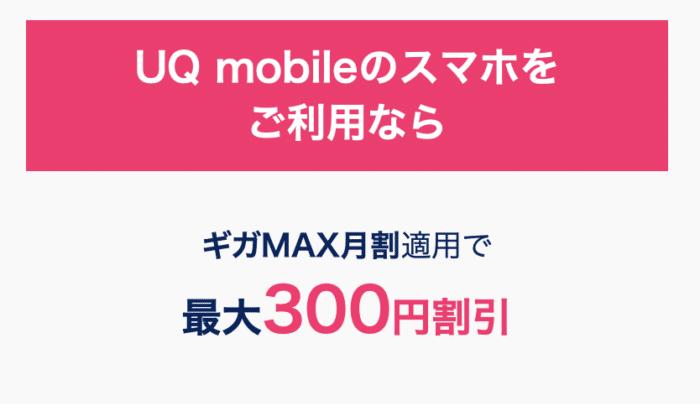 「UQモバイル」とセットで300円割引
