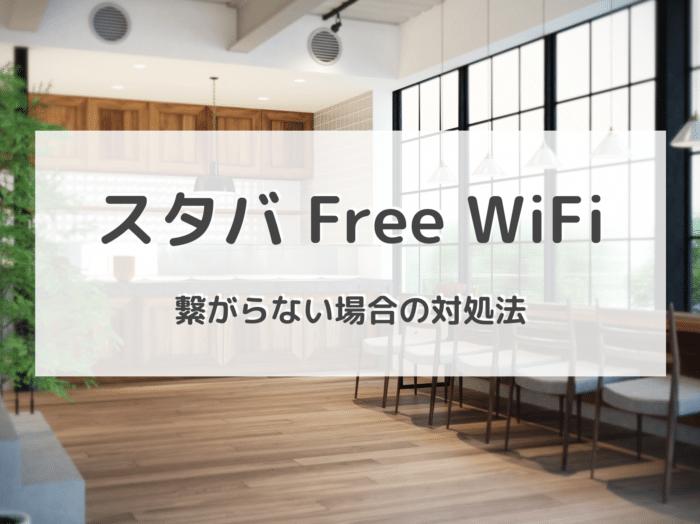 スタバWi-Fiが繋がらない原因と6つ解決策をご紹介!気になる通信速度、安全性もチェックしてみた!