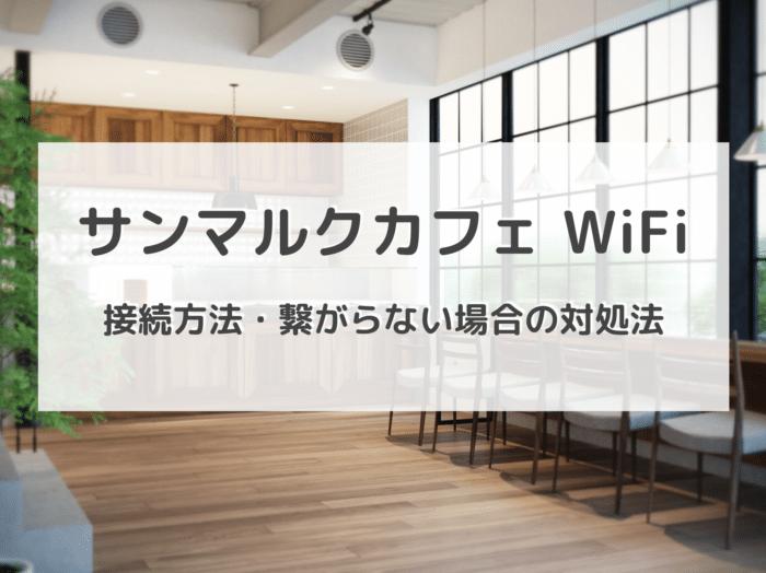 サンマルクカフェにはフリーWi-Fiはあるの?コンセントはある?ネットの繋ぎ方徹底検証!