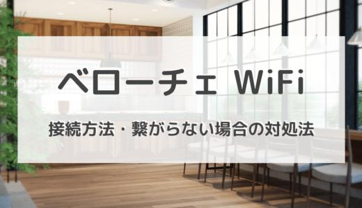ベローチェ(veloce)Wi-Fiの接続方法まとめ!繋がらない時の対処法は?通信速度・セキュリティも分析してみた