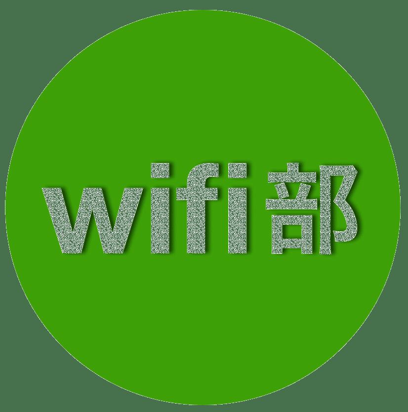 wifi部