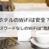 ホテルのWiFiは、セキュリティが弱く危険性が高い?安心安全な通信を行う方をご紹介