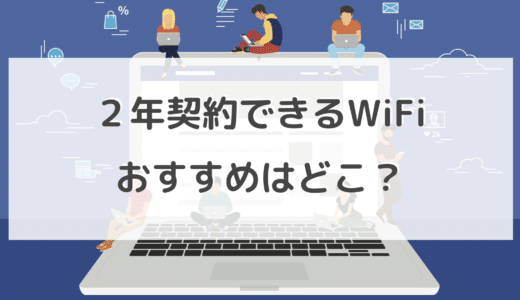 2年契約できるWiFiのおすすめはどこ?短期契約できるWiFiサービスまとめ