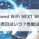 Speed WiFi NEXT W07の発売日はいつ?期待されるスペック予想と現行機種の性能を一覧表でまとめ!