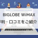 BIGLOBE WiMAXの評判・口コミをご紹介!速度・料金・サポート・支払方法まで!