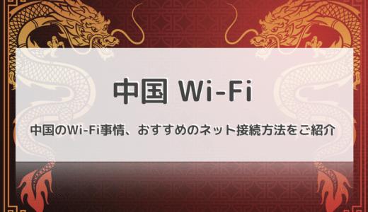【規制あり】中国のWiFi事情をご紹介!現地で快適にネットを使うならレンタルのWiFiもあり!