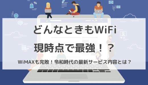 どんなときもWiFiが現時点で最強説!他社サービスと比較してわかったその理由