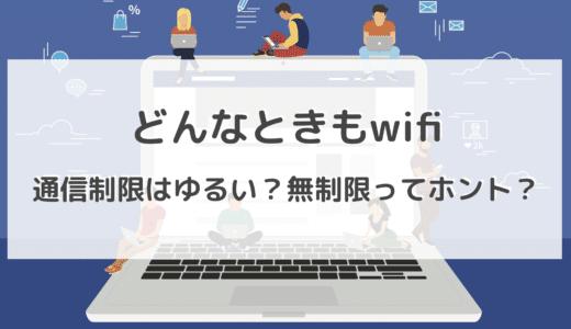 どんなときもWiFiの通信制限はゆるい?無制限ってホント?
