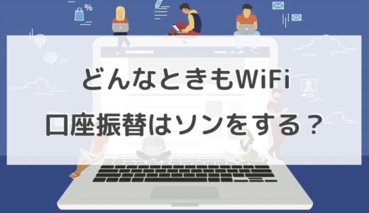 どんなときもWiFiで「口座振替」を選ぶとソンをする?UQ WiMAXとも比較してみた