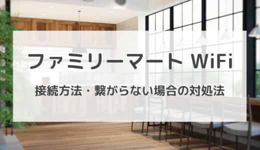 ファミリーマートWi-Fiの接続方法!繋がらない時の対処法を6つご紹介!通信速度や安全性も検証してみた!