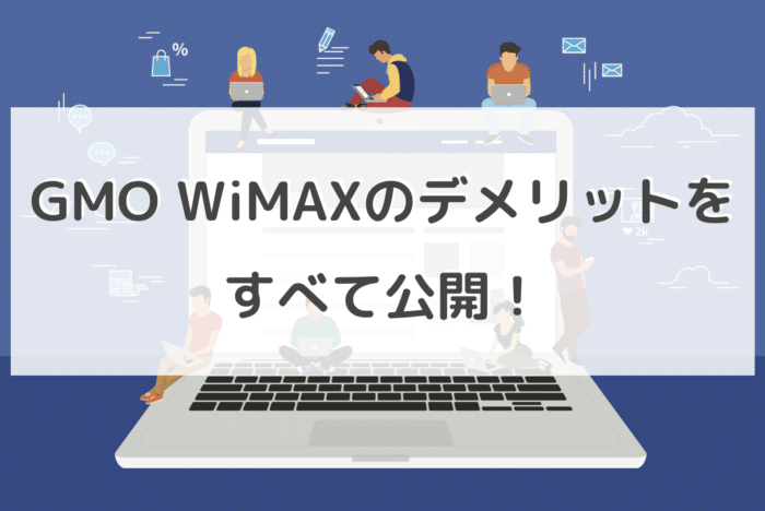 GMO WiMAXのデメリットをすべて公開!気になるキャッシュバック特典や基本スペックまですべて調べてみた