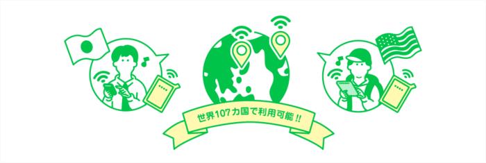 どんなときもWiFiが繋がる海外地域