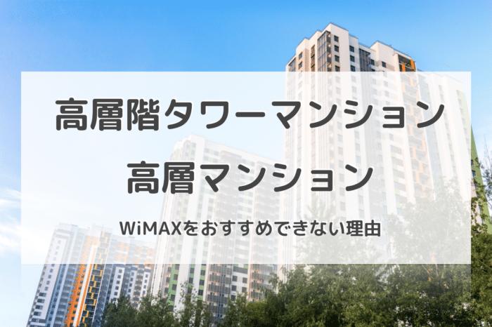 高層階タワーマンション・高層マンションでWiMAXをおすすめできない理由とは?