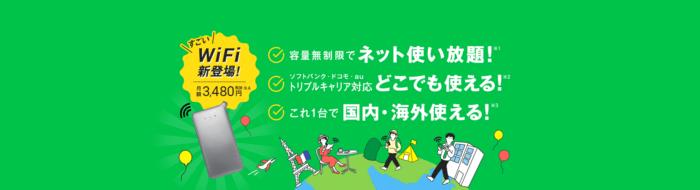 どんなときもWiFi!海外で使える国一覧!海外用ルーターを借りる必要はもうありません。