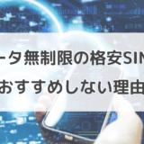 データ無制限の格安SIMをおすすめしない3つの理由!今選ぶべき制限なしのサービスとは?