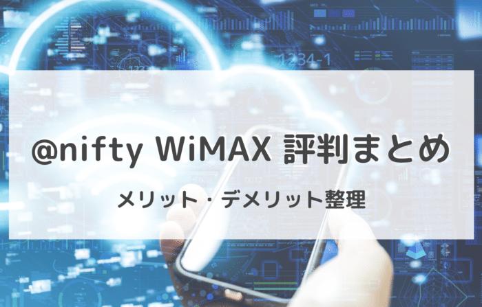 @nifty WiMAXの評判とメリット・デメリットのまとめ!おすすめできない理由とは?