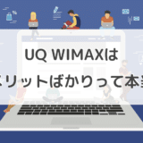 UQ WIMAXはデメリットばかりって本当?大手WiMAXプロバイダーと比較してみた