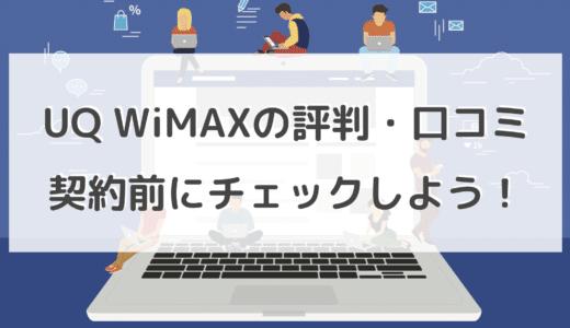 UQ WiMAXの評判・口コミを契約前にチェック!料金・速度・制限・契約期間・サポート体制など