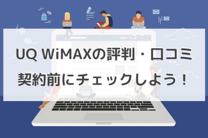 UQ WiMAXの評判・口コミを契約前にチェック!利用者の生の声をお届け!