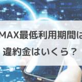 WiMAXの最低利用期間は何年?最も短いプロバイダーはどこ?