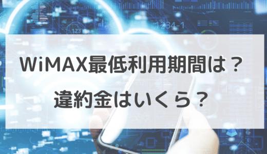 WiMAXの最低利用期間は何年?違約金はいくら?2年契約できるUQ WiMAXの注意点もご紹介!