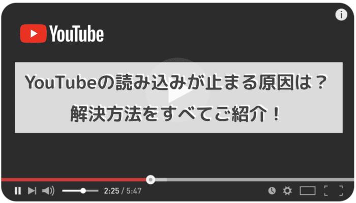 YouTubeの読み込みが止まる原因、重い理由は?解決方法をすべてご紹介!