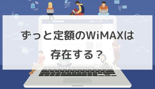 ずっと定額のWiMAXは存在する?WiMAXを超えるサービスもご紹介!