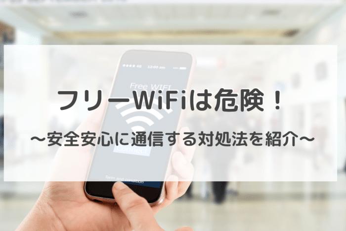 フリーWiFiはセキュリティが弱く危険!安全安心に通信する対処法を紹介