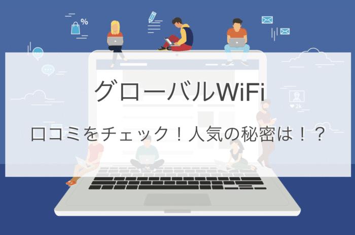 グローバルWiFiの口コミ・評判!メリットをご紹介!