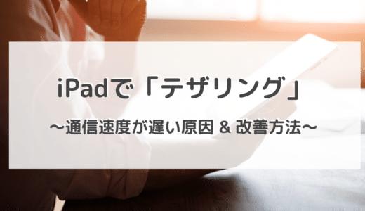 iPadのテザリングが遅い原因と改善方法!WiFiルーター導入も有力な選択肢