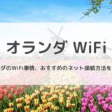 オランダのWiFi事情!現地でネットをするならルーターのレンタルがおすすめ!