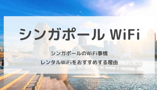 シンガポールのWiFi事情!無料スポットの使い勝手をご紹介!