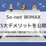 So-net WiMAXの5大デメリットを公開!やはり料金は高め?最安値プロバイダーもご紹介