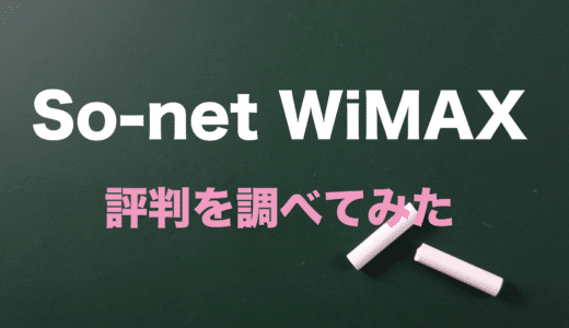 So-net WiMAXの評判・口コミをチェック!大手だから料金の高め?契約して大丈夫?