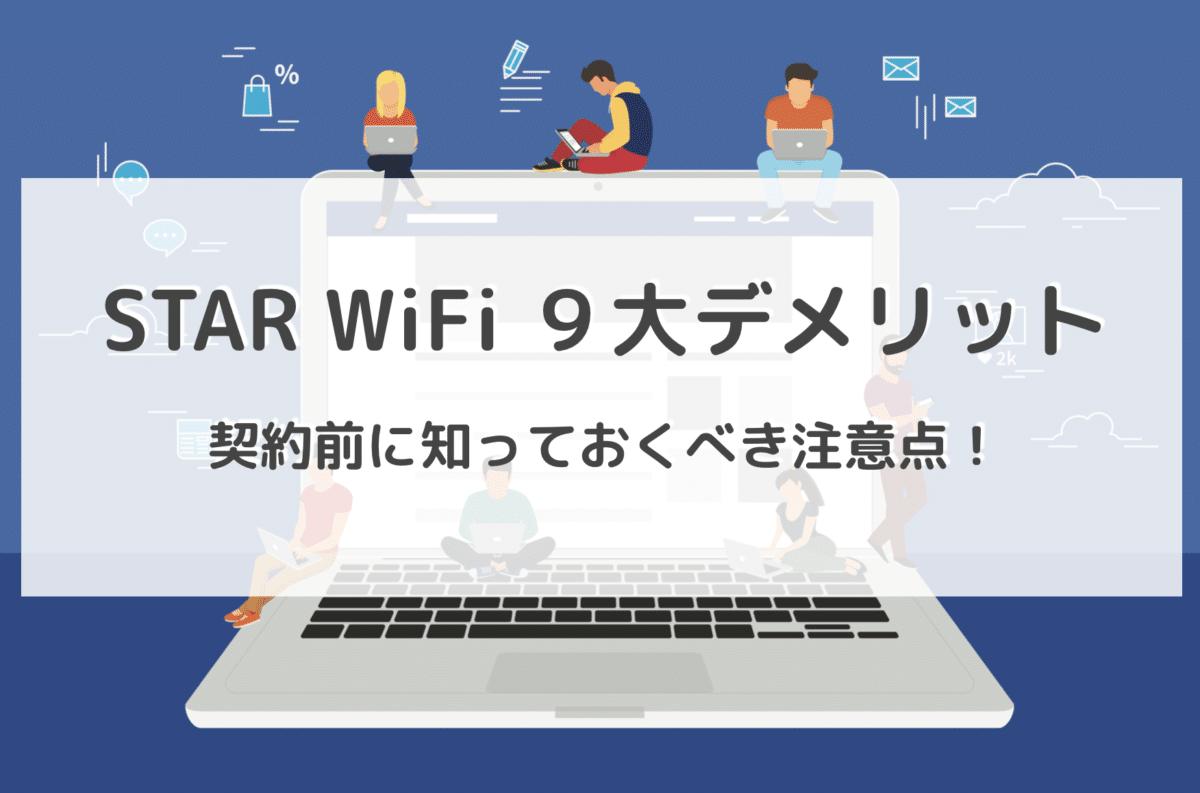 STAR WiFiの9大デメリット!契約前に知っておくべき注意点!