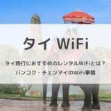 タイ旅行におすすめのレンタルWiFi!バンコク・チェンマイのWiFi事情もご紹介!