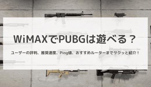 WiMAXでPUBGは遊べる?プレイ動画・評判・推奨速度・Ping値まで徹底解説!