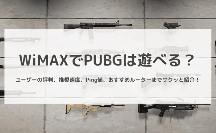 WiMAXでPUBGは遊べる?ユーザーの評判、推奨速度、Ping値、おすすめルーターまとめ