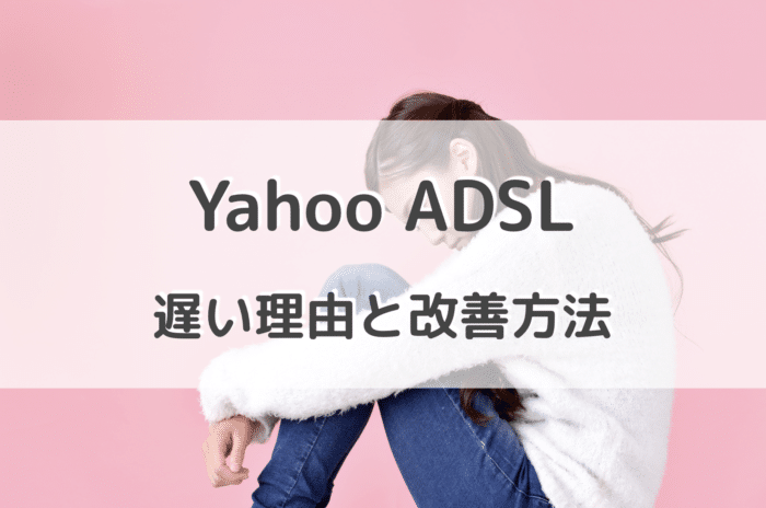 Yahoo ADSLが遅い場合の改善方法!実はもうすぐサービス終了?!次に契約するならコレがおすすめ!