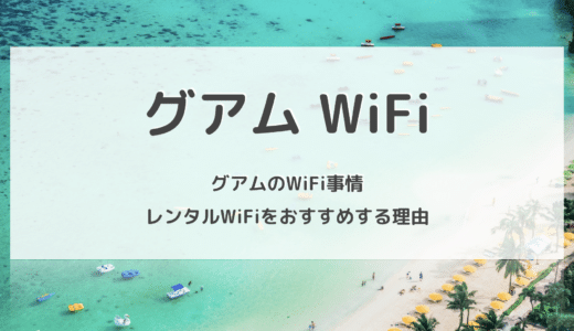 グアムのWiFi事情をご紹介!ホテル・空港・ショッピングモール等でネットは使える?