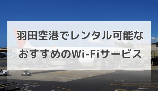 【羽田空港編】海外に行くときにおすすめのレンタルWiFiはどれ?大手5社比較!